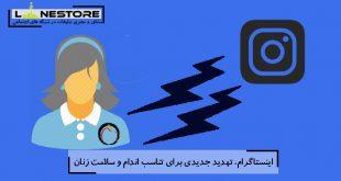 اینستاگرام، تهدید جدیدی برای تناسب اندام و سلامت زنان