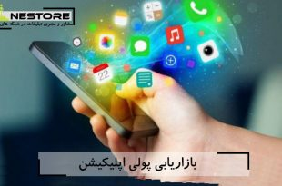 بازاریابی پولی اپلیکیشن