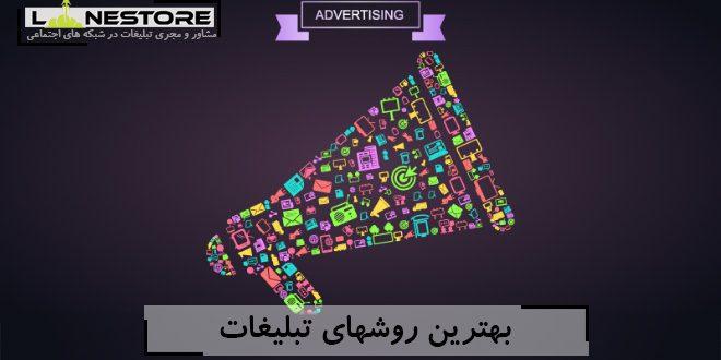 بهترین روشهای تبلیغات