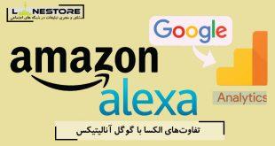 تفاوتهای الکسا با گوگل آنالیتیکس
