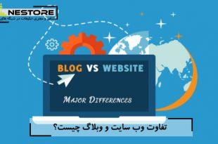 تفاوت وب سایت و وبلاگ چیست؟