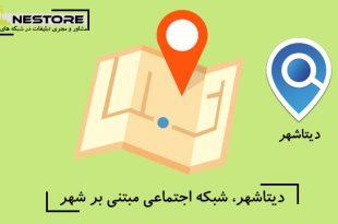 دیتاشهر، شبکه اجتماعی مبتنی بر شهر