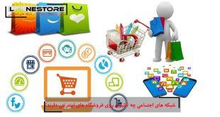 شبکه های اجتماعی چه تاثیری روی فروشگاه های اینترنتی دارند؟