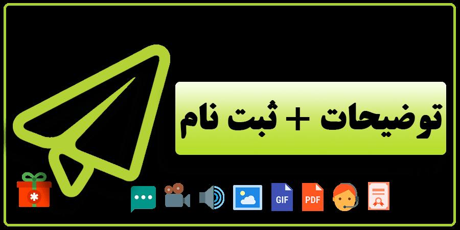 معرفی دوره مجازی تلگرام