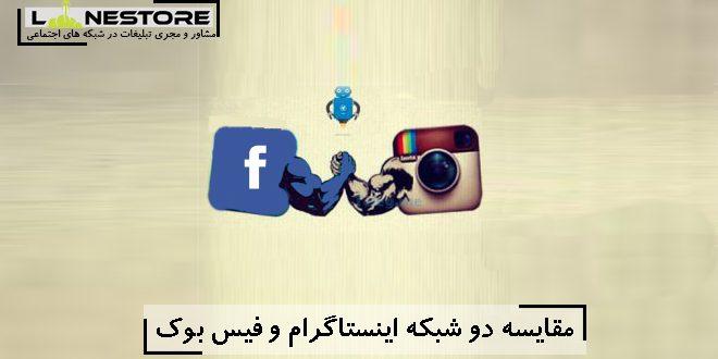 مقایسه دو شبکه اینستاگرام و فیس بوک