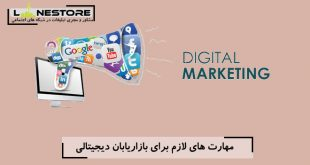 مهارت های لازم برای بازاریابان دیجیتالی