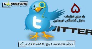 ویژگی های توئیتر و پنج راه جذب فالوور در آن