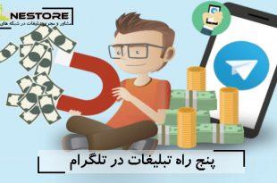 پنج راه تبلیغات در تلگرام