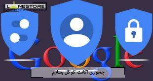 چجوری اکانت گوگل بسازم