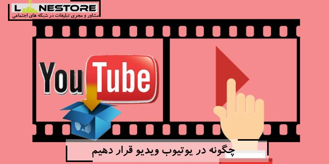 چگونه در یوتیوب ویدیو قرار دهیم