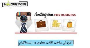 آموزش ساخت اکانت تجاری در اینستاگرام