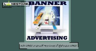 تبلیغات بنری و انواع آن چیست و چه کاربردی در تبلیغات دارند