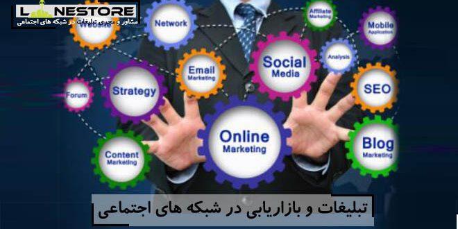 تبلیغات و بازاریابی در شبکه های اجتماعی