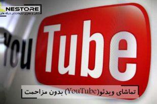 تماشای ویدیو(YouTube) بدون مزاحمت