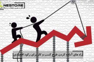 راه های آماده کردن طرح کسب و کار برای رکود اقتصادی