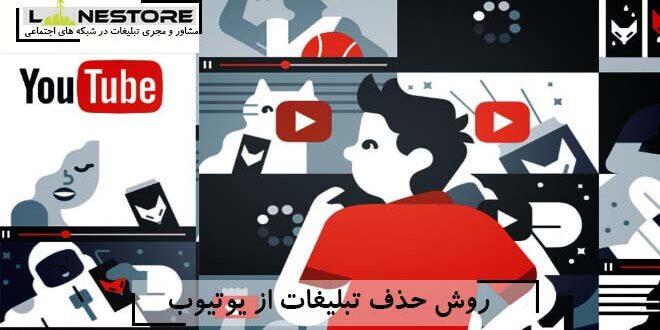 روش حذف تبلیغات در یوتیوب