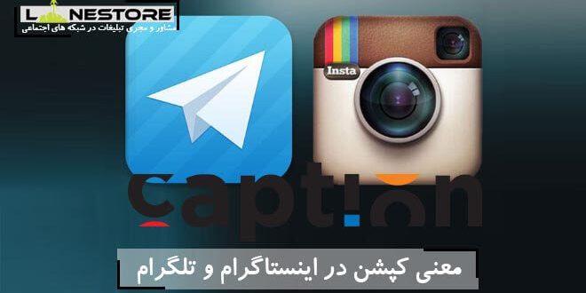 معنی کپشن در اینستاگرام و تلگرام