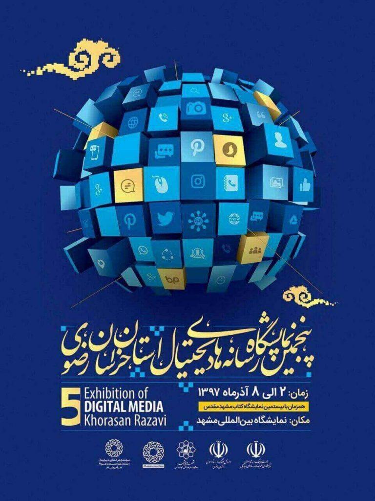 لاین استور نمایشگاه رسانه های دیجیتال مشهد