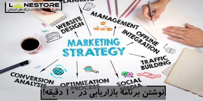 نوشتن برنامه بازاریابی در ۱۰ دقیقه!