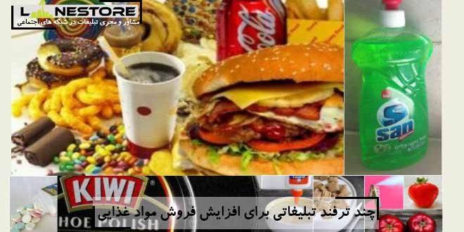 چند ترفند تبلیغاتی برای افزایش فروش مواد غذایی
