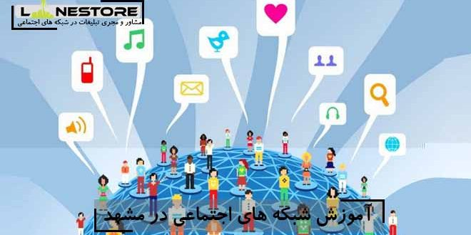 آموزش شبکه های اجتماعی در مشهد لاین استور