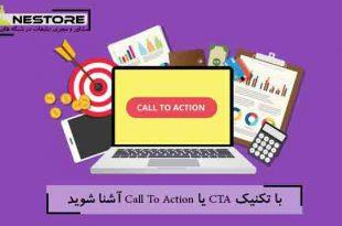 با تکنیک CTA یا Call To Action در لاین استور آشنا شوید