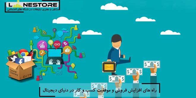 راه های افزایش فروش و موفقیت کسب و کار در دنیای دیجیتال در لاین استور