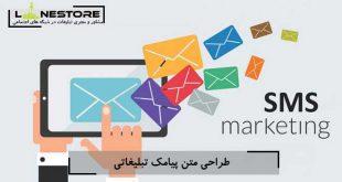 طراحی متن پیامک تبلیغاتی در لاین استور