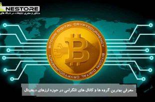معرفی بهترین گروه ها و کانال های تلگرامی در حوزه ارزهای دیجیتال