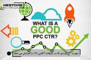 مهم ترین مواردی که در تبلیغات آنلاین CTR را افزایش می دهد را در لاین استور ببینید