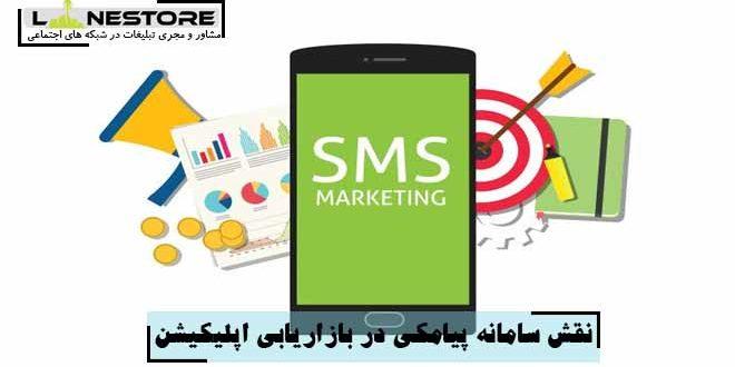نقش سامانه پیامکی در بازاریابی اپلیکیشن در لاین استور