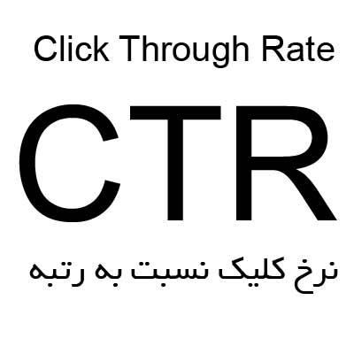 CTR نرخ کلیک نسبت به رتبه در لاین استور