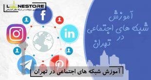 آموزش شبکه های اجتماعی در تهران توسط لاین استور
