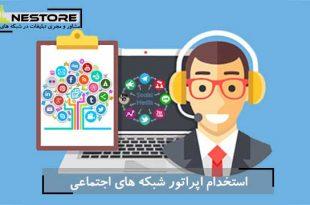 استخدام اپراتور شبکه های اجتماعی