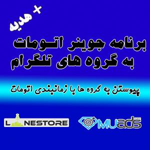 برنامه-تبلیغات-انبوه-تلگرام-جوینر-لاین استور
