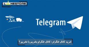 خرید کانال تلگرام کانال تلگرام بخریم یا نخریم