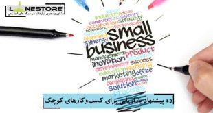 ده پیشنهاد بازاریابی برای کسبوکارهای کوچک در لاین استور