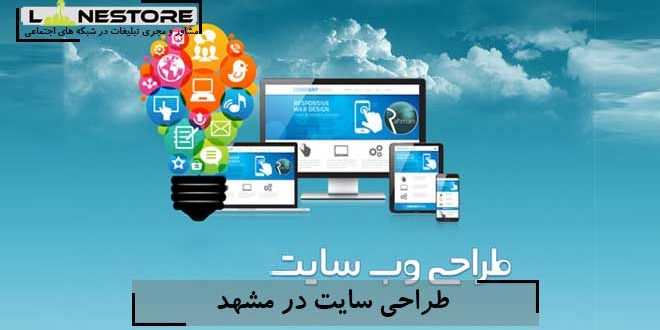 طراحی سایت در مشهد لاین استور