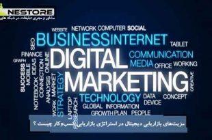مزیتهای بازاریابی دیجیتال در استراتژی بازاریابی کسبوکار چیست ؟