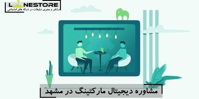مشاوره دیجیتال مارکتینگ در مشهد