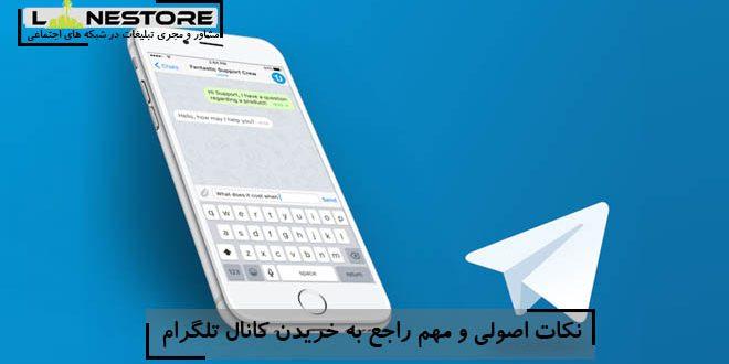 نکات اصولی و مهم راجع به خریدن کانال تلگرام
