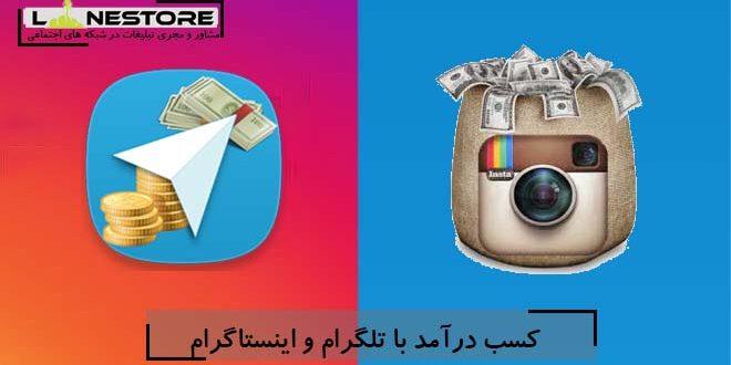 کسب درآمد با تلگرام و اینستاگرام