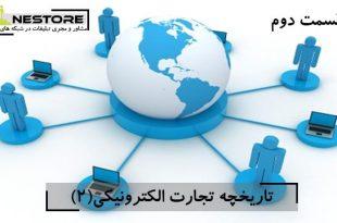 تاریخچه تجارت الکترونیکى ۲