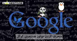 منحرف کردن موتور جستجوی گوگل