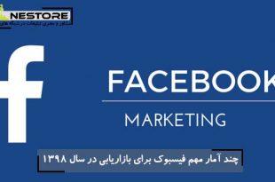 چند آمار مهم فیسبوک برای بازاریابی در سال ۱۳۹۸