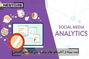 چند نمونه از آنالیزهای مؤثر برای بررسی شبکههای اجتماعی