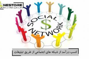 کسب درآمد از شبکه های اجتماعی از طریق تبلیغات در لاین استورض