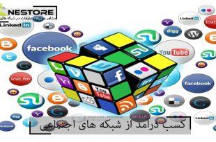 کسب درآمد از شبکه های اجتماعی