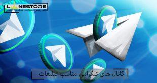 تبلیغات تلگرام