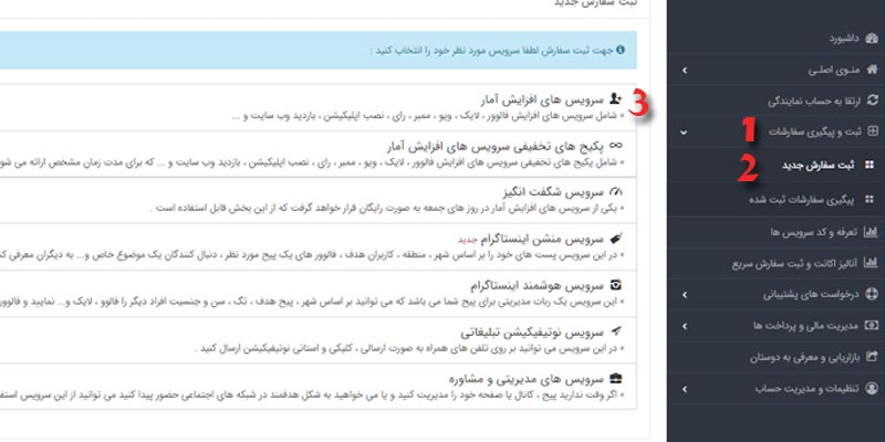 آموزش ثبت سفارش ممبر نوتیفیکیشن کلیکی تلگرام ۱